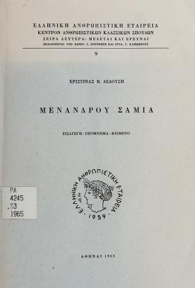 Cover of: Menandrou Samia | Christina B. Dedousii
